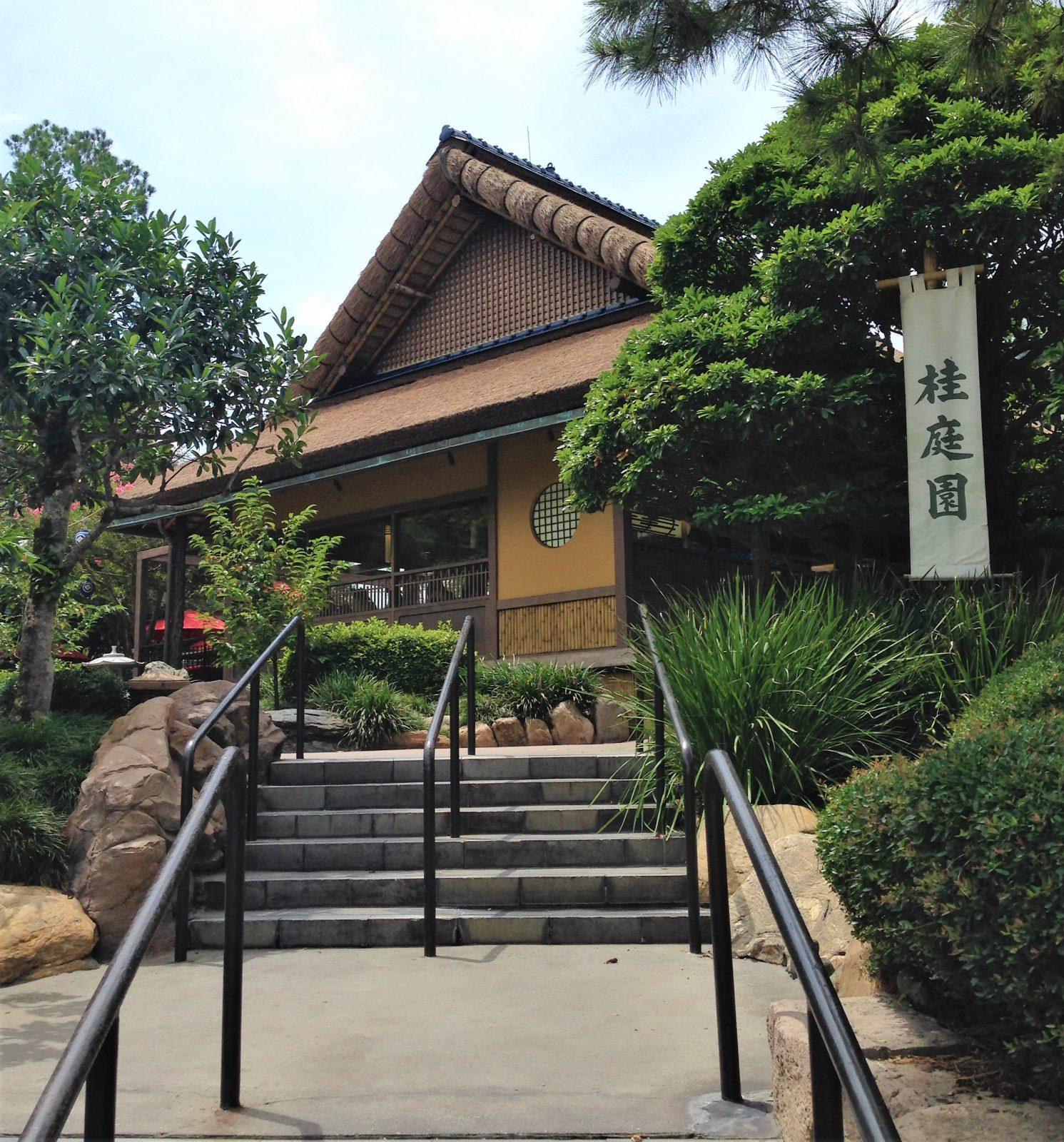 katsura grill building